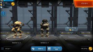 ロボット機体を選択