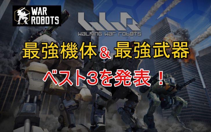 War Robots 最強 機体 武器