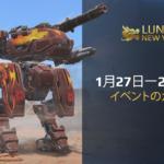 Lunar New Year イベント
