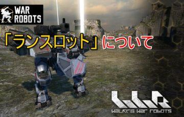 War Robots ランスロットについて