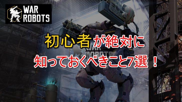 War Robots 初心者が知っておくべき7つのこと