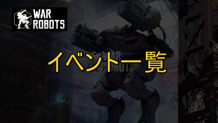 War Robots イベント情報一覧