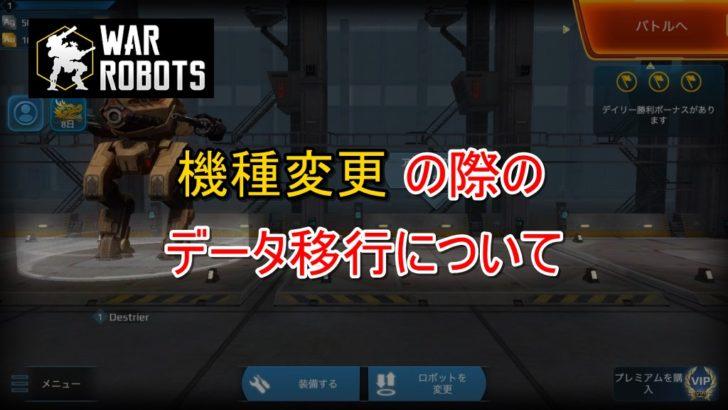 War Robots 機種変更