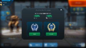プレミアム選択画面