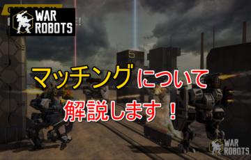WarRobots マッチング