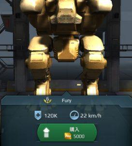 Fury(フューリー) デメリット