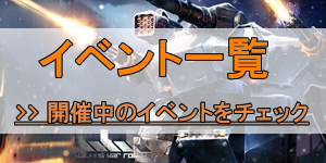War Robots イベント一覧