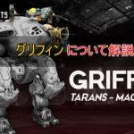 グリフィン(Griffin)について解説!