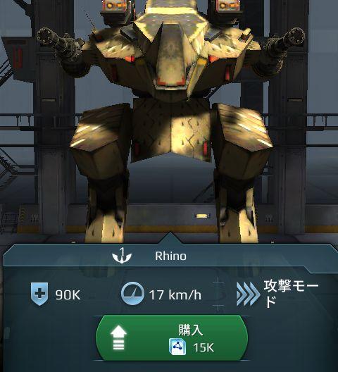 Rhino(ライノ)