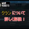 【War Robots】クランについて詳しく解説します!
