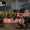 【WarRobots】マッチングについて解説!