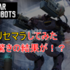 【War Robots】リセマラしてみた!結果は・・・!?